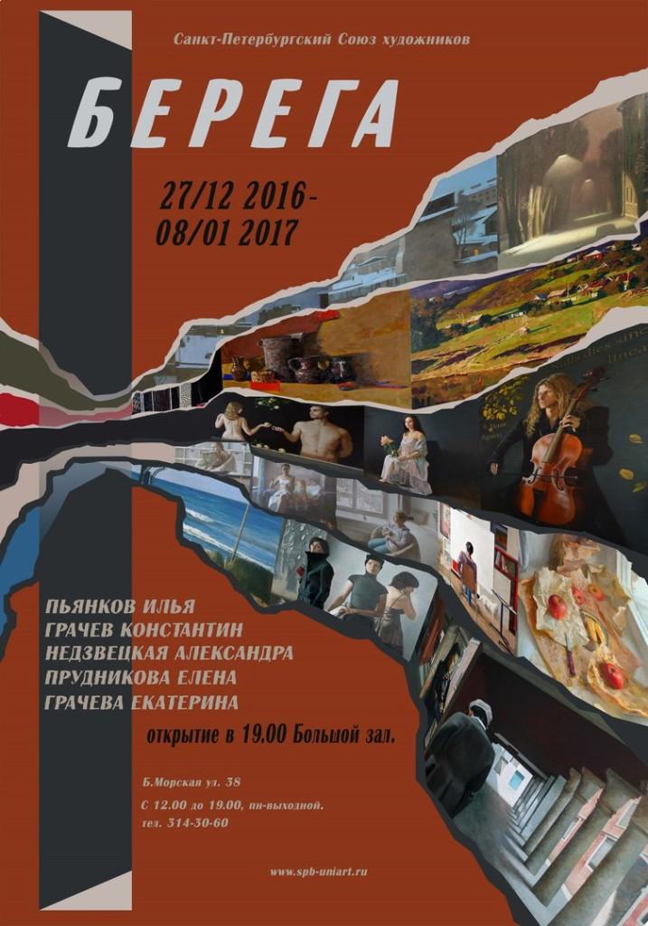 Выставка Берега 2016 в СПб