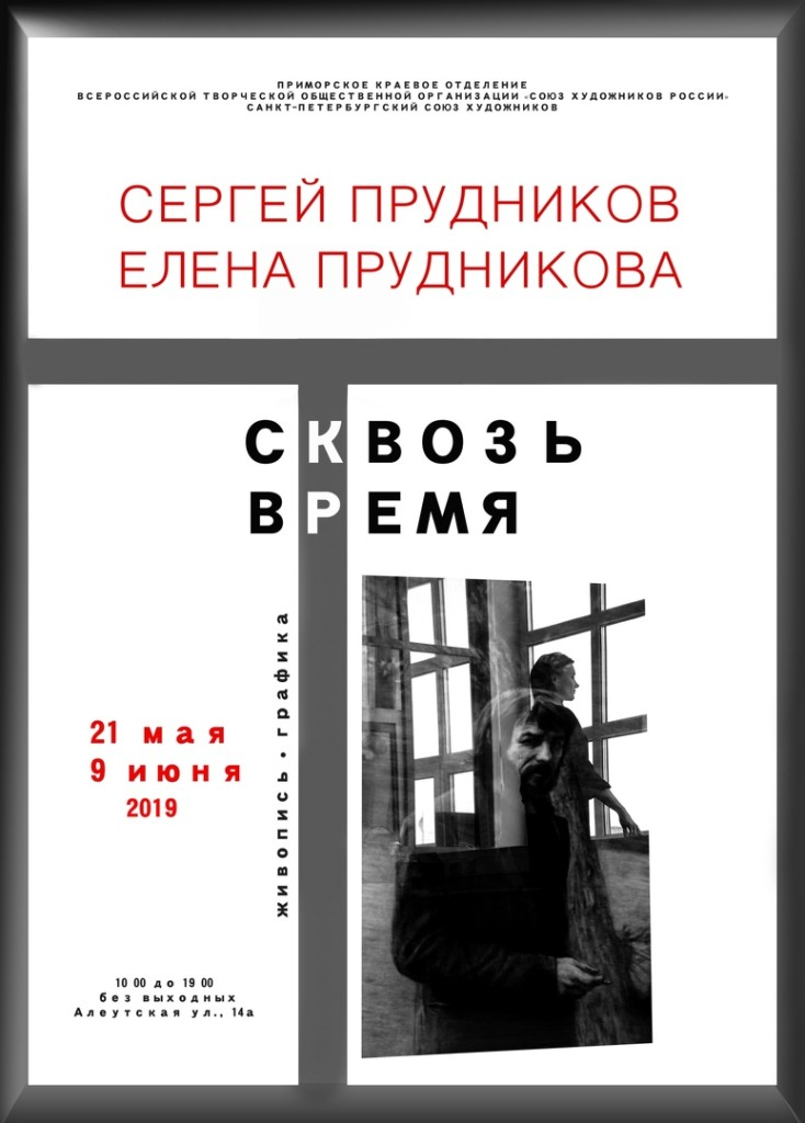 Выставка Сергей Прудников Елена Прудникова Сквозь время