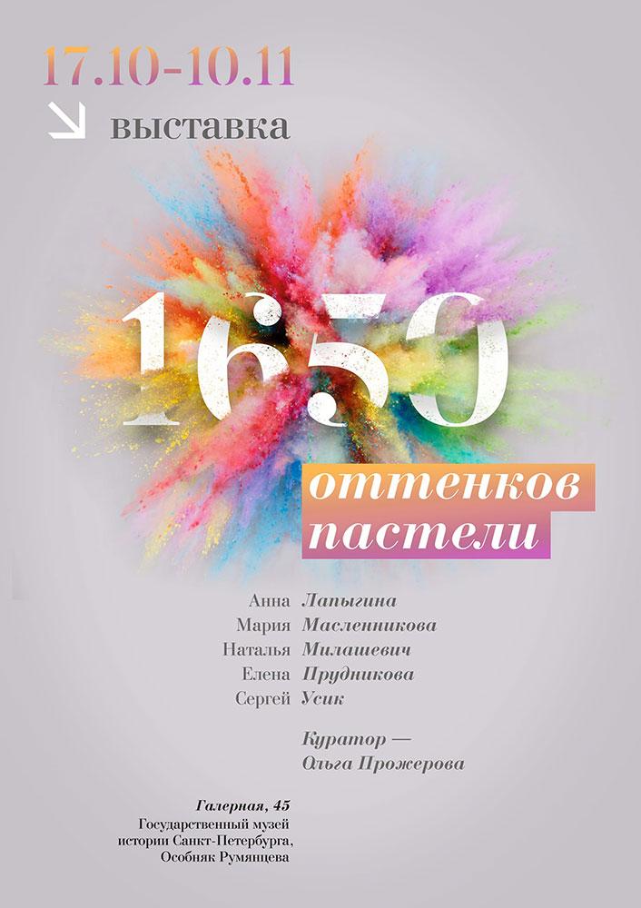 выставка 1650 оттенков серого 2019