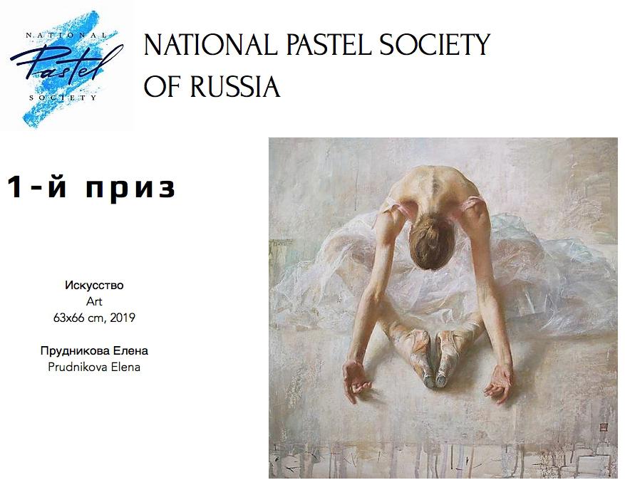 3d pastel society exhibition 2020 copy