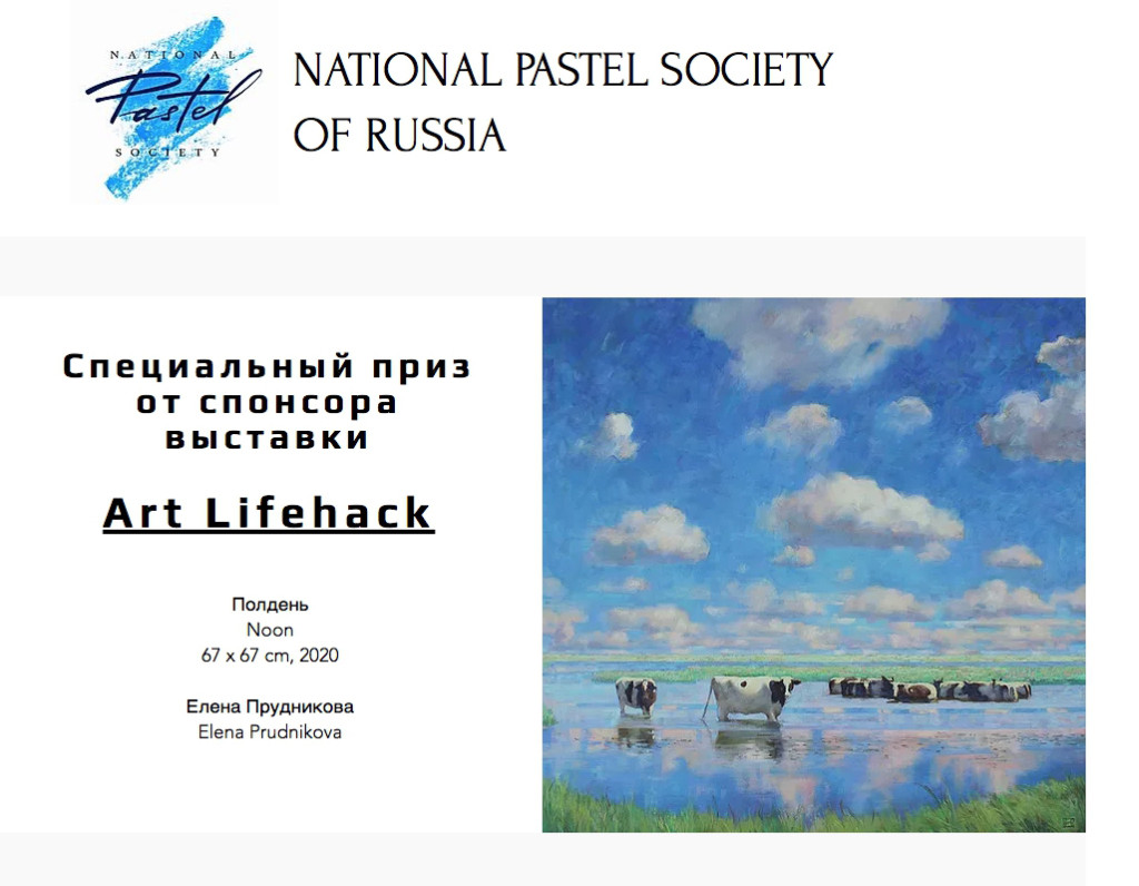 National Pastel Society of Russia 2020